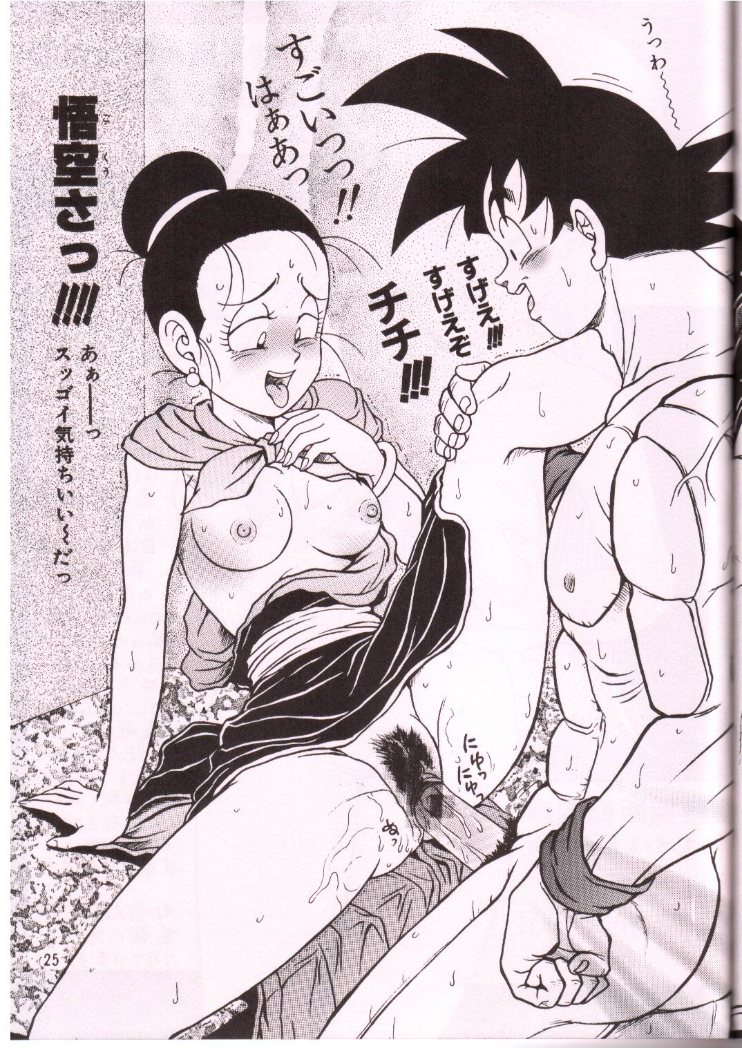 at goku chichi gets fanfiction mad Frosty the snowman wife crystal